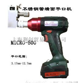 ALFA不锈钢管端面微型平口机MICRO-500