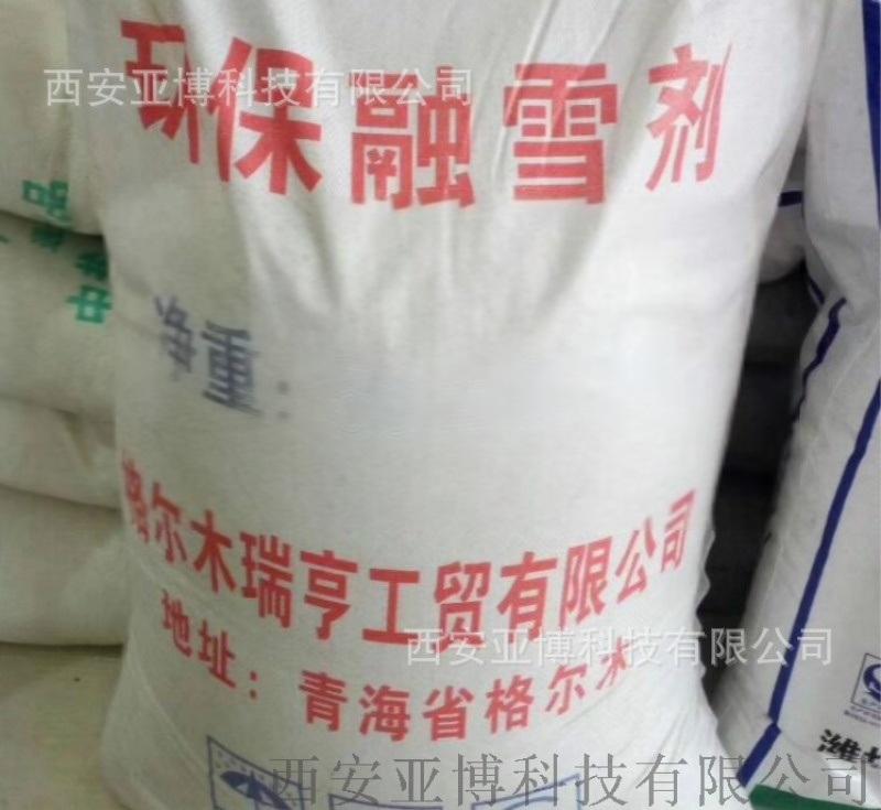 西安融雪剂咨询 137,72162470