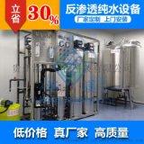 貴州1T/H|電廠純水設備|遵義實驗室超純水機