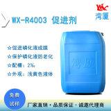 五金清洗剂 磷化液WX-R4003促进剂