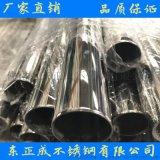 福建不锈钢8K管厂家,镜面201不锈钢圆管