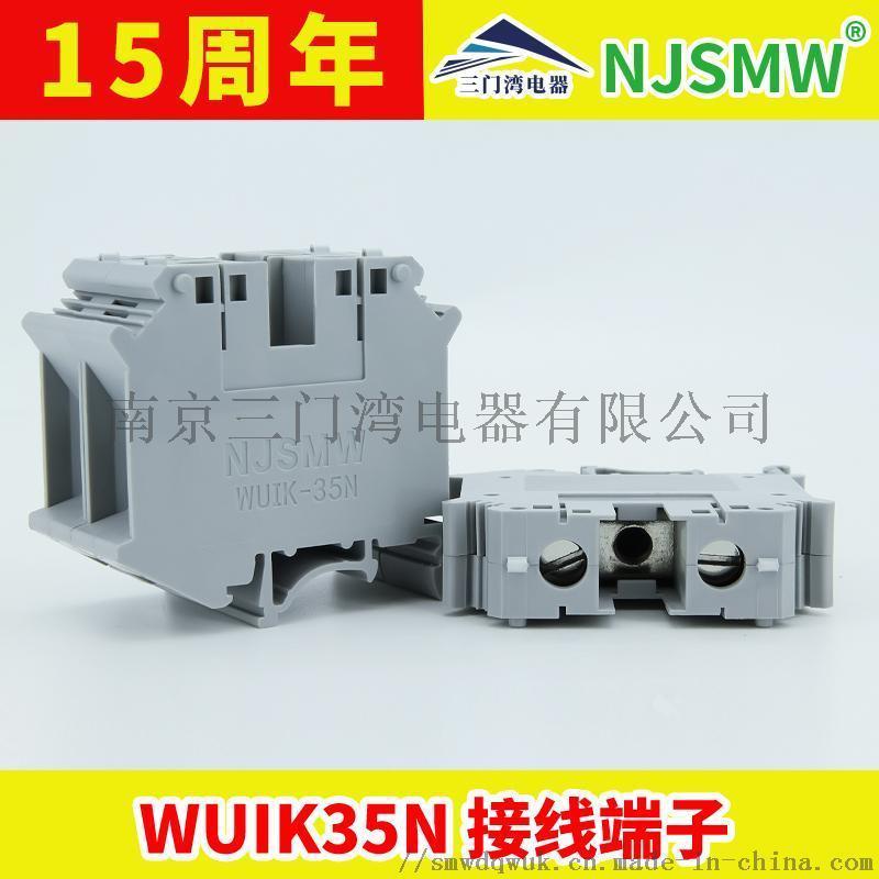 WUIK35N接线端子,35平方接线端子,南京生产