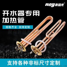 供应开水器电加热管加热棒不锈钢电热管