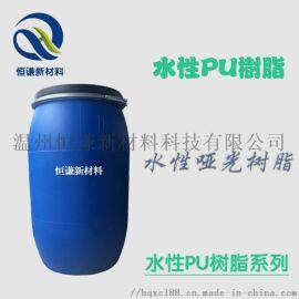 供应水性哑光树脂纺织和纸张光油 橡胶感好聚氨酯