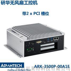 研华工控机ARK-3500