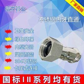 】家用薄壁不锈钢卡压管件外牙直通4分接头DN15