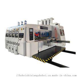 纸箱印刷四联模切机 高速印刷开槽机 全套纸箱设备