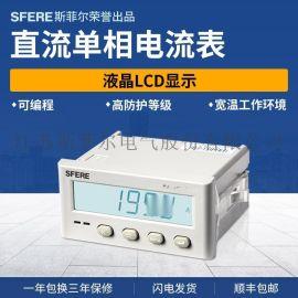 PA195I-5XY1液晶LCD顯示直流單相電流表