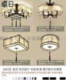 新中式吸顶灯客厅灯卧室灯