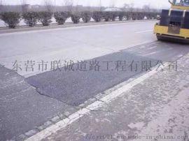 山东东营联诚道路沥青冷补料修补道路坑槽经久耐用