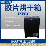 儒佳RJHG-80工业底片烘干箱