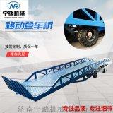 直銷定製移動式登車橋 坡道倉庫裝卸貨登車