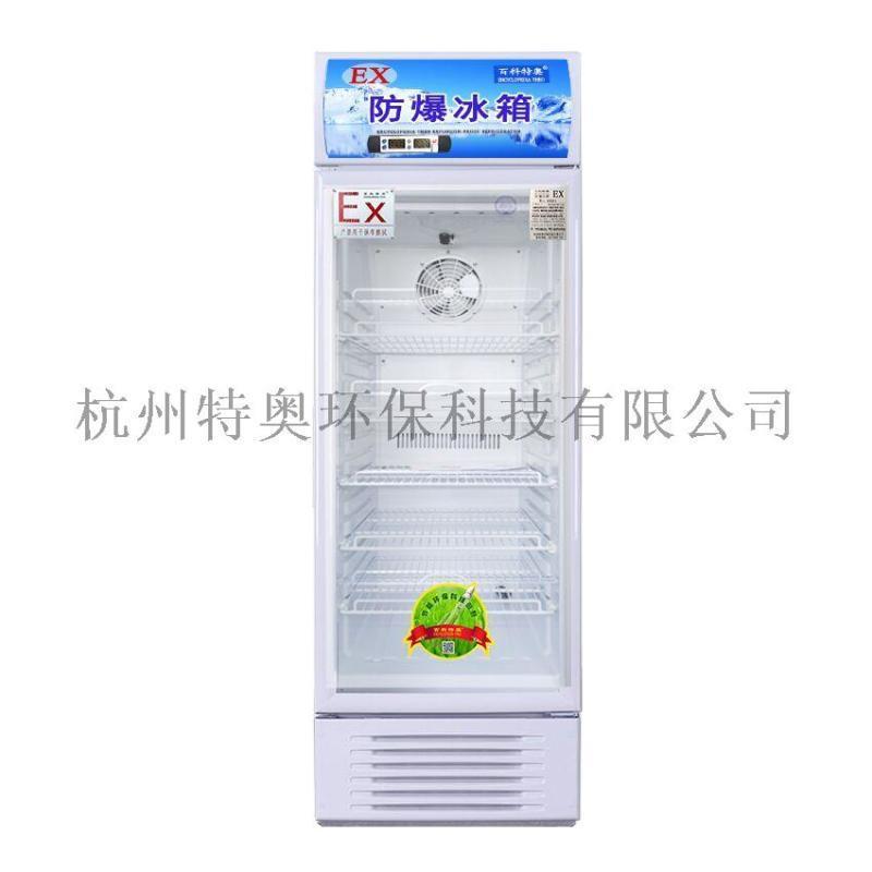 百科特奧防爆冰箱,實驗專用防爆冰箱,防爆冰箱