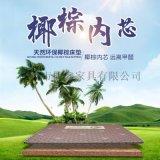 厂家直销 批发 定制 椰棕床垫 环保棕 弹簧加棕