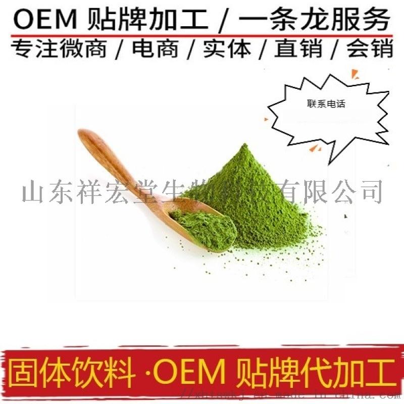 白舞茸代加工 OEM贴牌定制 固体饮料生产厂家
