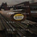 廣東630不鏽鋼圓鋼╋佛山630不鏽鋼棒材