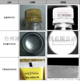 浙江台州印刷缺陷光学自动化筛选机