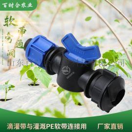 农业灌溉配件滴灌带与PE软带连接用16软带旁通阀