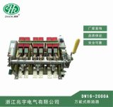 兆宇DW16-2500A万能式断路器/框架式断路器