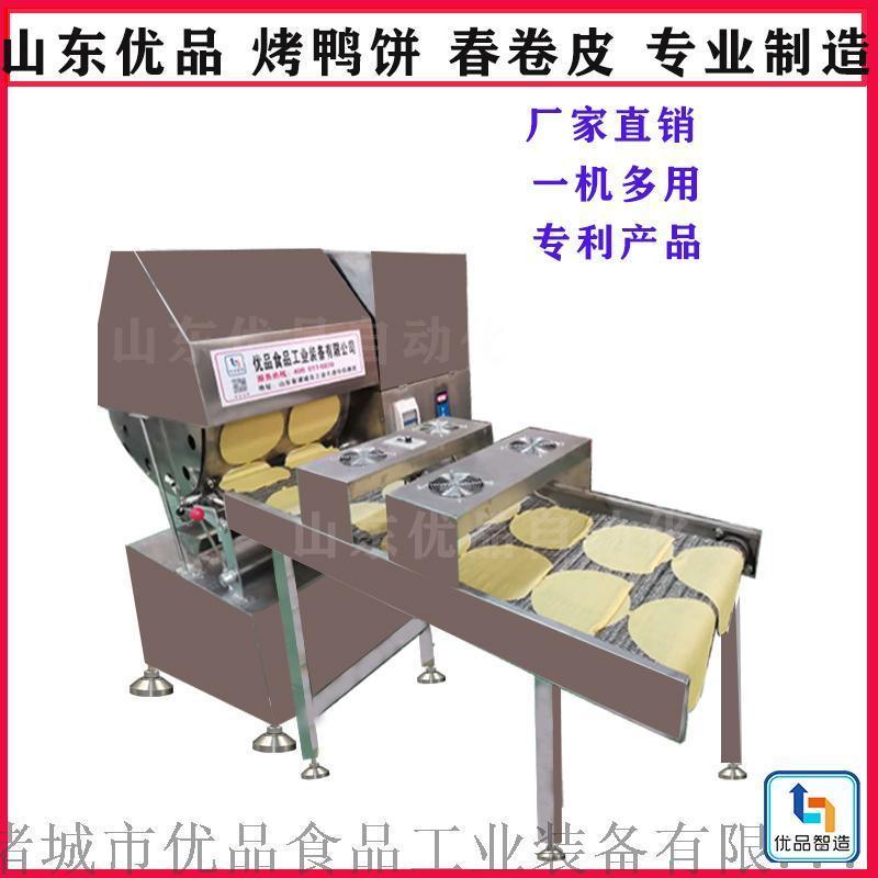 新款烤鸭饼机、节能春卷皮机、优品蛋皮机