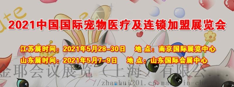 2021济南宠物医疗用品展