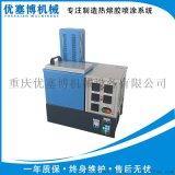 重庆变频热熔胶机礼品盒 盒滤清器电子产品木条填充化