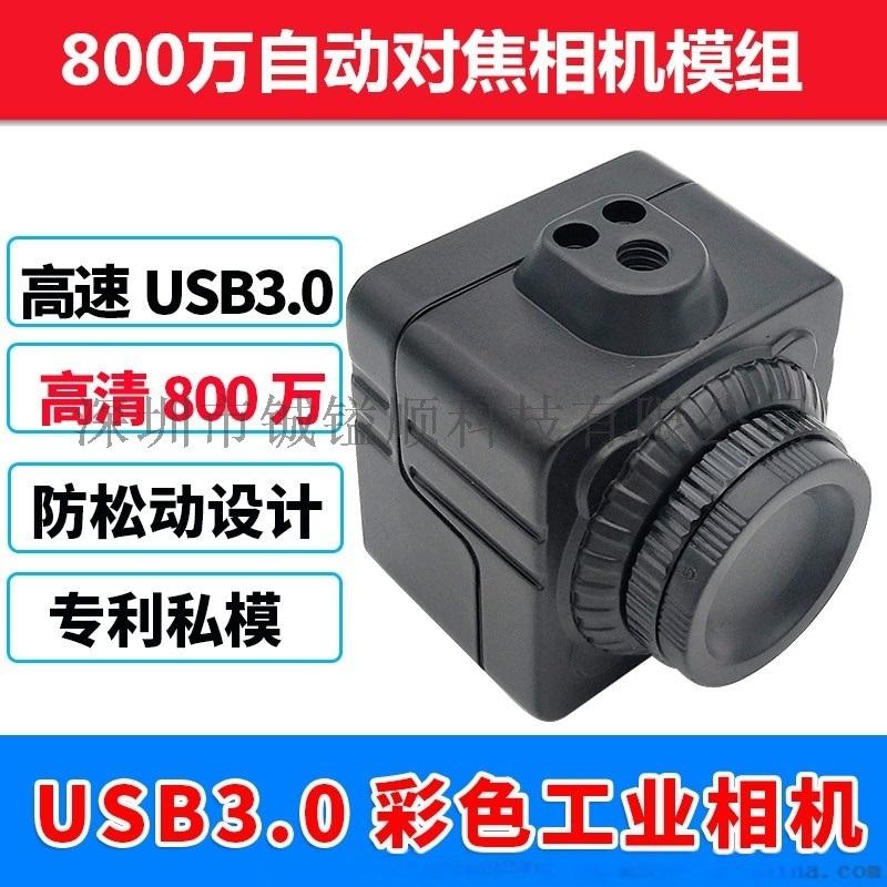 USB3.0高清硬件800万像素摄像头模组
