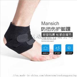 防扭伤护脚篮球足球健身透气可自调节防护脚裸