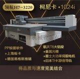金属标牌 广告牌 PVC大型uv平板打印机