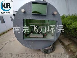 玻璃鋼一體化泵站 南京飛力一體化泵站
