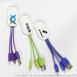 钥匙扣数据线礼品广告定制logo手机充电线