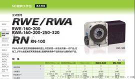 津田驹转台RWE-160分度盘厂家