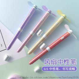 中性笔风扇笔圆珠笔十二星座定制logo厂家直销