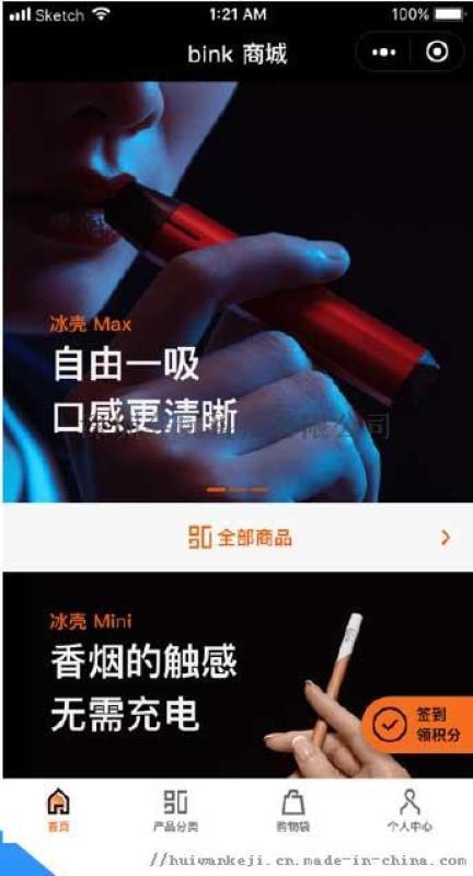 深圳電商微信小程式定製 電商小程式開發