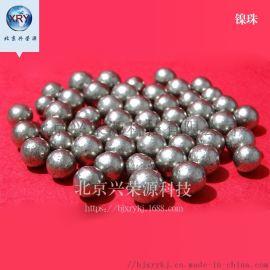 高纯镍豆 镍珠 99.99高纯镍粒6-13mm镍粒
