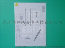 防静电L型文件袋 **防静电A4文件袋