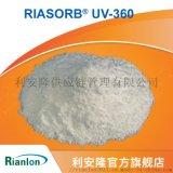 利安隆树脂光稳定剂UV360 PC紫外线吸收剂
