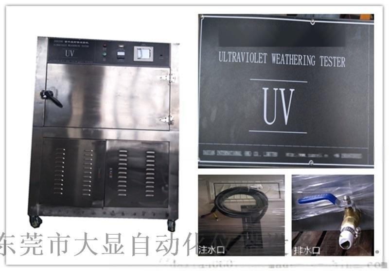 东莞UV紫外线加速老化箱,紫外线耐气候试验箱