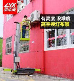 铝合金升降机,电动单桅升降平台,电动高空升降机