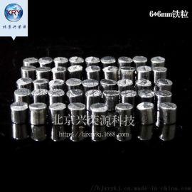 99.9%高纯铁3-30mm铁颗粒高纯铁块1公斤