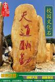 校園門牌石 學校景觀刻字石 文化擺放石 招牌石