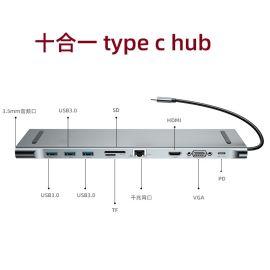 10合1type c hub多功能扩展坞