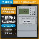威思顿DTSD179三相四线多功能电表0.5S级3*220/380V 3*1.5(6)A