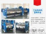 半自动工业洗衣机50公斤100公斤厂家报价
