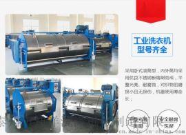 半自动工业洗衣机50公斤100公斤厂家直销