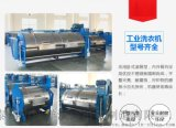 半自動工業洗衣機50公斤100公斤廠家直銷