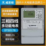 威思顿DTSD178三相四线多功能电能表0.5S级3*1.5(6)A 3*220/380V
