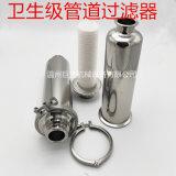 微孔膜過濾器 304微孔摺疊濾芯過濾器 非標過濾器