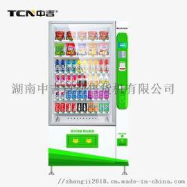 中吉饮料食品牛奶自动售货机