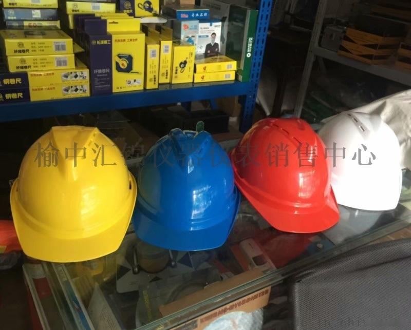 安康安全帽/安康玻璃钢安全帽/安康ABS安全帽